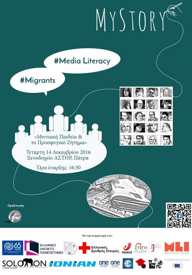 ΠΑΤΡΑ | Μιντιακή παιδεία, το Προσφυγικό Ζήτημα κι ο ρόλος της διαδικτυακής δημοσιογραφίας: Καλές πρακτικές και κίνδυνοι. Picture