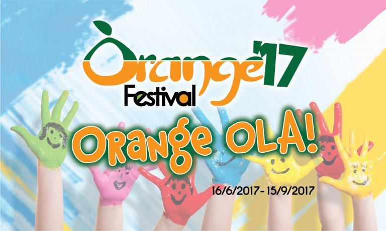 ΛΑΚΩΝΙΑ |  Το ORANGE FESTIVAL 2017  σηκώνει αυλαία από τις 16 Ιουνίου Picture