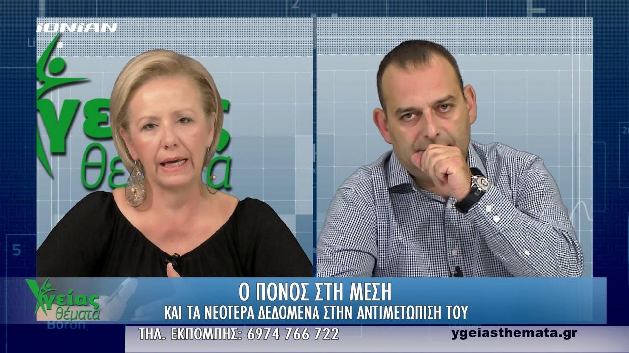 Ο πόνος στη μέση και η αντιμετώπισή του - Ionian TV